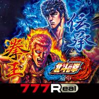 [777Real]パチスロ北斗の拳 宿命